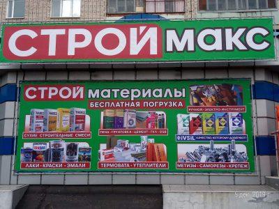 Автоматизация магазинов