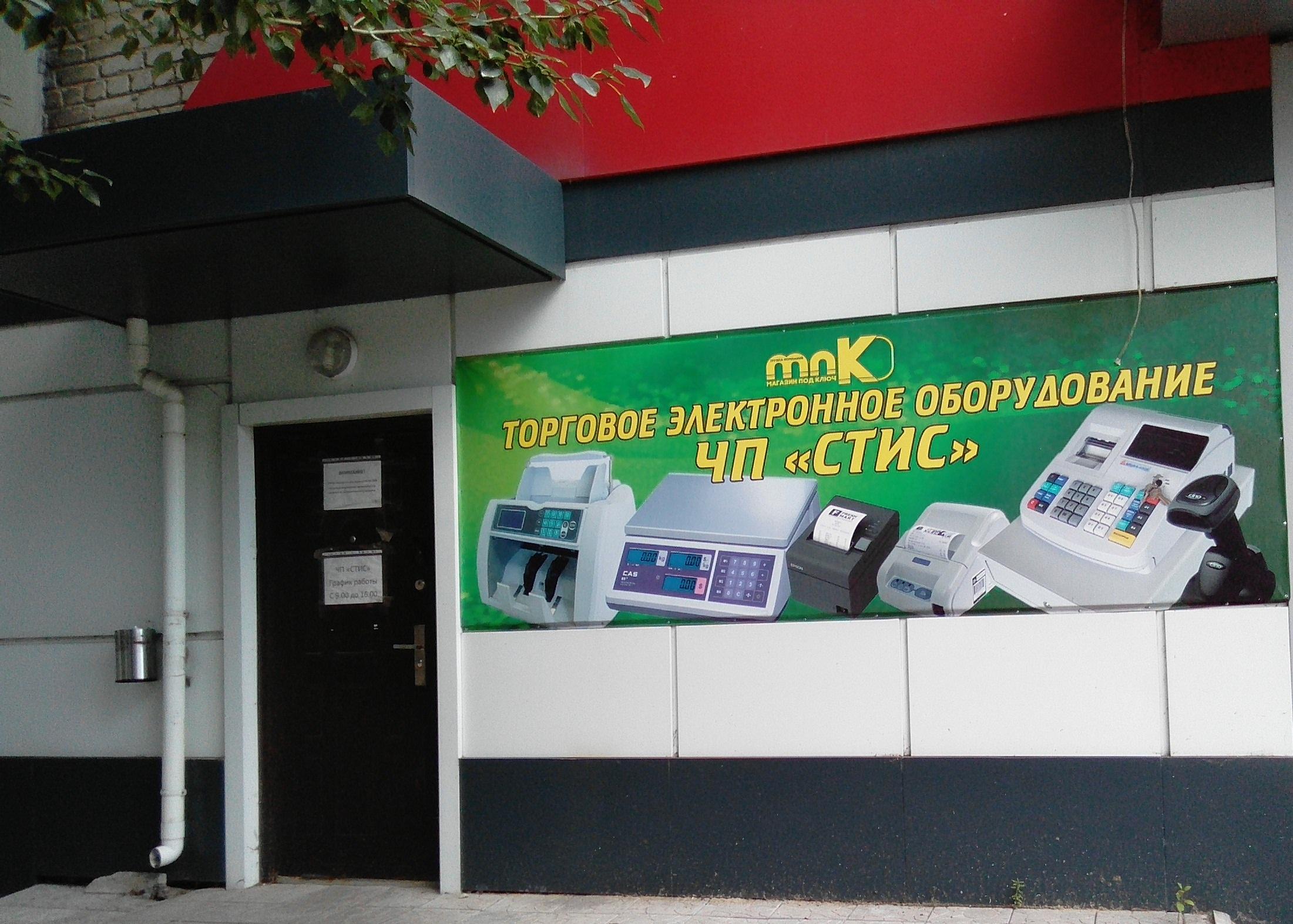Список сервисных центров РРО в Луганске