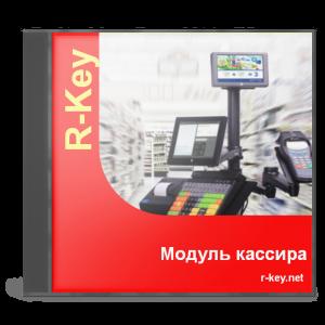 R-Key 1С Супермаркет